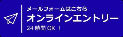 株式会社エンジョイント メールフォームはこちら 24時間OK!オンラインエントリー