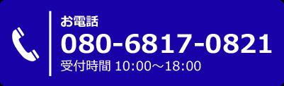 株式会社エンジョイント お電話080-6817-0821